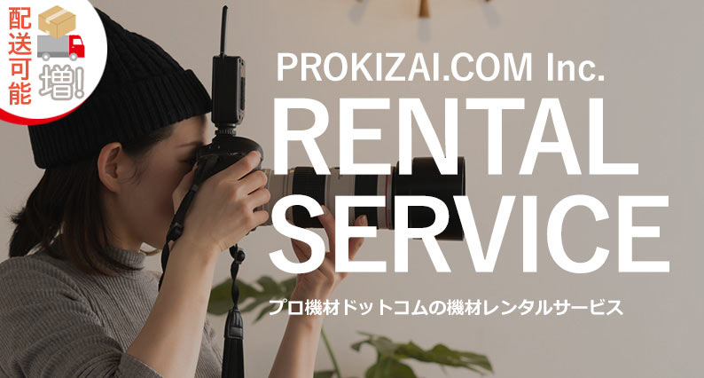 撮影機材レンタル専門サイトプロ機材ドットコムTOPバナー2019